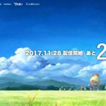 キャラスト(キャラバンストーリーズ)のリリース日が決定!?配信日は11月28日(火)!?
