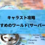 【キャラスト】新規ユーザ向け おすすめワールド(サーバー)まとめ【キャラバンストーリーズ】