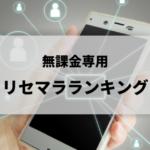 【キャラスト】無課金専用リセマラランキング!【2018年9月更新】