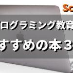 小学生がScratchでプログラミング勉強の際におすすめの本3選を現役SEが紹介