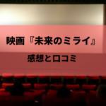 『未来のミライ』を見た感想と口コミまとめ。もはやホラー映画?【ネタバレ含む】