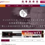 BITPoint(ビットポイント)口座開設の登録方法【解説画像付き】