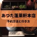 あつた蓬莱軒本店の予約方法と行き方まとめ。名古屋名物ひつまぶしの元祖