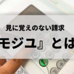 クレジットカードのご利用明細の利用店名・商品名に「コモジユ」の文字。いったい何?