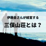 伊藤圭(山小屋主人)が経営する『三俣山荘』の口コミと場所まとめ