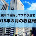 【10ヶ月目】伸び悩みブログ運営報告!2018年8月【脱サラしたい】