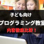 【子ども向け】おすすめプログラミング教室と内容比較