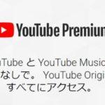 YouTube Premiumって何?料金や内容を徹底解説!