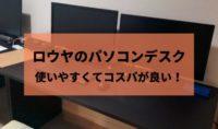 LOWYA(ロウヤ)のパソコンデスク(幅140cm×奥行70cm)の評判と感想