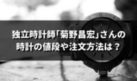 菊野昌宏(きくのまさひろ)の時計の値段は?どうやって注文するの?